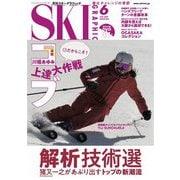 スキーグラフィック 504(芸文社) [電子書籍]