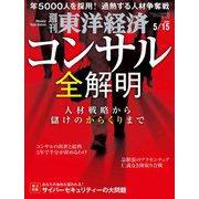 週刊東洋経済 2021/5/15号(東洋経済新報社) [電子書籍]