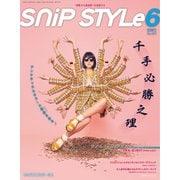 Snip Style(スニップスタイル) 2021年6月号(コワパリジャポン) [電子書籍]