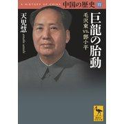 中国の歴史11 巨龍の胎動 毛沢東vs.トウ小平(講談社) [電子書籍]