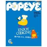 POPEYE(ポパイ) 2021年 6月号 (ENJOY COOKING 腹が減ったら、料理をしよう。)(マガジンハウス) [電子書籍]