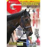 週刊Gallop(ギャロップ) 2021年5月16日号(サンケイスポーツ) [電子書籍]