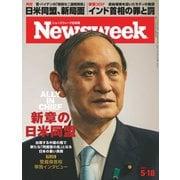 ニューズウィーク日本版 2021年5/18号(CCCメディアハウス) [電子書籍]