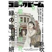 【電子版】月刊コミックビーム 2021年6月号(KADOKAWA) [電子書籍]
