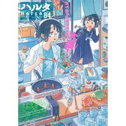 ハルタ 2021-MAY volume 84(KADOKAWA) [電子書籍]