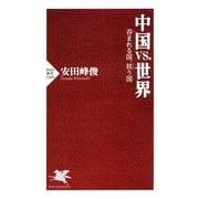 中国vs.世界 呑まれる国、抗う国(PHP研究所) [電子書籍]