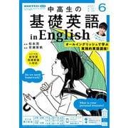 NHKラジオ 中高生の基礎英語 in English 2021年6月号(NHK出版) [電子書籍]