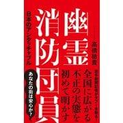 幽霊消防団員~日本のアンタッチャブル~(光文社) [電子書籍]