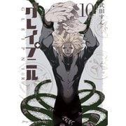 グレイプニル(10)(講談社) [電子書籍]