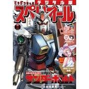 ビッグコミックスペリオール 2021年11号(2021年5月14日発売)(小学館) [電子書籍]