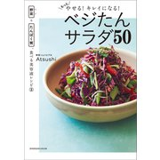 もっとやせる!キレイになる!ベジたんサラダ50 ~野菜+たんぱく質、食べる美容液レシピ2~(小学館) [電子書籍]