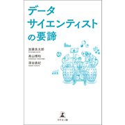 データサイエンティストの要諦(幻冬舎) [電子書籍]