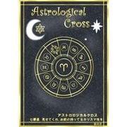 アストロロジカルクロス 七番星 見せてくれ、お前の持ってるカリスマ性を(まんがびと) [電子書籍]