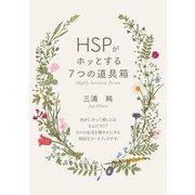 「HSPがホッとする7つの道具箱」 人一倍敏感な人に贈る、今すぐ実践できる癒し術(まんがびと) [電子書籍]