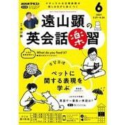 NHKラジオ 遠山顕の英会話楽習 2021年6月号(NHK出版) [電子書籍]