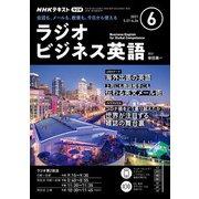 NHKラジオ ラジオビジネス英語 2021年6月号(NHK出版) [電子書籍]