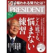 PRESIDENT 2021年6月4日号(プレジデント社) [電子書籍]