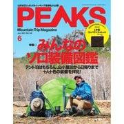 PEAKS(ピークス) 2021年6月号(ピークス) [電子書籍]