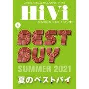 HiVi(ハイヴィ) 2021年6月号(ステレオサウンド) [電子書籍]