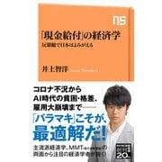 「現金給付」の経済学 反緊縮で日本はよみがえる(NHK出版) [電子書籍]