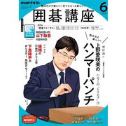 NHK 囲碁講座 2021年6月号(NHK出版) [電子書籍]