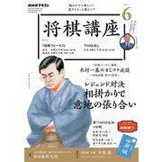 NHK 将棋講座 2021年6月号(NHK出版) [電子書籍]