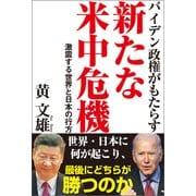 バイデン政権がもたらす新たな米中危機 激震する世界と日本の行方(徳間書店) [電子書籍]