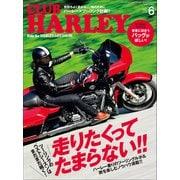 CLUB HARLEY 2021年6月号 Vol.251(実業之日本社) [電子書籍]
