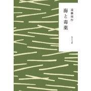 海と毒薬(KADOKAWA) [電子書籍]