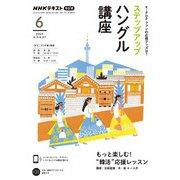 NHKラジオ ステップアップハングル講座 2021年6月号(NHK出版) [電子書籍]