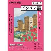 NHKラジオ まいにちイタリア語 2021年6月号(NHK出版) [電子書籍]