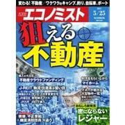エコノミスト 2021年5/25号(毎日新聞出版) [電子書籍]