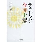 チャレンジ 介護士篇(東京図書出版会) [電子書籍]