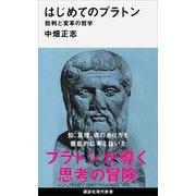 はじめてのプラトン 批判と変革の哲学(講談社) [電子書籍]
