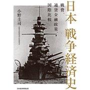 日本 戦争経済史 戦費、通貨金融政策、国際比較(日経BP社) [電子書籍]