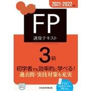 うかる! FP3級 速攻テキスト 2021-2022年版(日経BP社) [電子書籍]