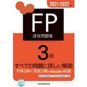 うかる! FP3級 速攻問題集 2021-2022年版(日経BP社) [電子書籍]