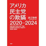 アメリカ民主党の欺瞞 2020-2024(PHP研究所) [電子書籍]