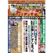 週刊ポスト 2021年5/28号(小学館) [電子書籍]