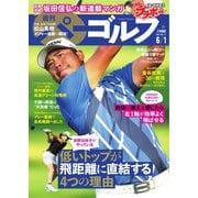週刊 パーゴルフ 2021/6/1号(グローバルゴルフメディアグループ) [電子書籍]
