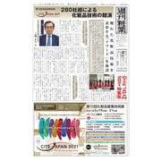 週刊粧業 第3251号(週刊粧業) [電子書籍]