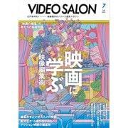 ビデオSALON 2021年7月号(玄光社) [電子書籍]