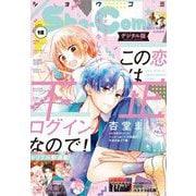 Sho-Comi 2021年12号(2021年5月20日発売)(小学館) [電子書籍]