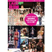 女子プロレス専門誌 LADYRIN(レディリン) 2020.2月号(ごきげんビジネス出版) [電子書籍]