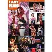 女子プロレス専門誌 LADYRIN(レディリン) 2021.3月号(ごきげんビジネス出版) [電子書籍]