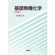 基礎無機化学(改訂版)(裳華房) [電子書籍]