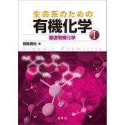 生命系のための 有機化学I(裳華房) [電子書籍]