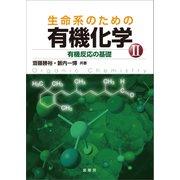 生命系のための 有機化学II(裳華房) [電子書籍]