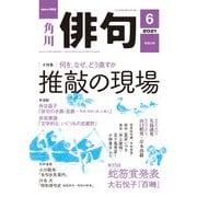 俳句 2021年6月号(角川文化振興財団) [電子書籍]
