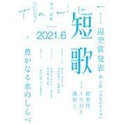 短歌 2021年6月号(角川文化振興財団) [電子書籍]
